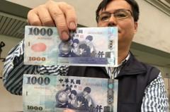35萬元偽鈔在市面上流通!警方:這10幾個券號要小心
