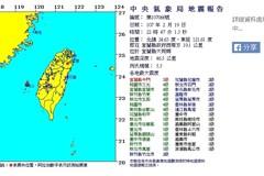 宜蘭地震 氣象局:3天內仍有規模4以上地震 但不會多