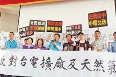台中電廠增2燃氣機組 遭抗議
