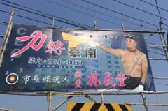 CEO選台南市長 霸氣說不讓政府把人民當提款機