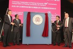 北京大學英國校區正式啟動 為北大首個海外校區
