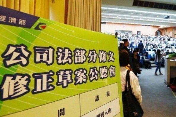 公司法修正案今審查…立不立社企專章 兩派角力