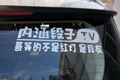 「內涵段子」沒了 「段友」圍北京廣電總局示威