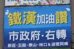 吳秉叡看板剛卸下 藍議員幫侯「卡位」按讚