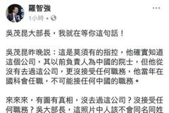 羅智強公布照片質疑吳茂昆任職陸機構 政院:移花接木