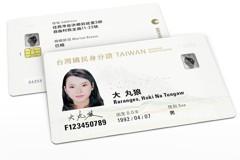 新身份證設計沒規定國號 要不要「台灣」吵翻天
