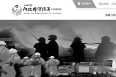 桃園惡火一夜5消防殉職 消防署網站變「黑白」