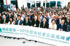 亞太社企高峰會登場 15國講者開講