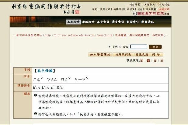 找回辭典和台灣社會的連結 年度新詞擬恢復公布