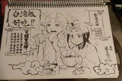 台灣飯好吃!日本客退房留下漫畫手稿 原來大有來頭