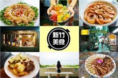 跟著新竹人吃美食!七間新竹美食餐廳大反攻成功