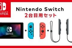 第二台少5000日圓!任天堂於日本推Nintendo Switch加購方案