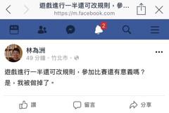 國民黨撤銷竹縣全民調 林為洲說:「是,我被做掉了」