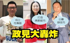 「把台灣變美國、抽乾內海水」 最傻眼政見 得獎的是...