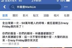 CEO選台南市長一夕成網紅 林義豐每天跑5千公尺保體力