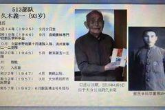 神秘「513」侵華日軍細菌戰部隊曝光