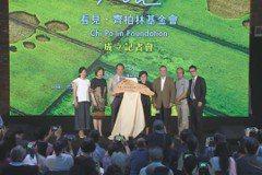 影/齊柏林逝世屆滿周年 基金會成立延續看見台灣夢想