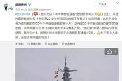 貴州官方:052D型驅逐艦「貴陽艦」 將入列北海艦隊