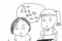 熱珍奶為什麼附湯匙 插畫家用三格漫畫為林靜儀解答