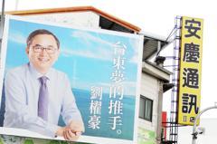 耐人尋味! 年底選舉台東多數參選人競選看板不見黨徽