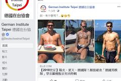 世足賽出局 德在台協會臉書小編:帥,有什麼用?