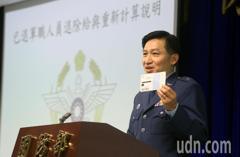 國防部寄發年金重計函出錯 李家同:政府不查讓人憂心
