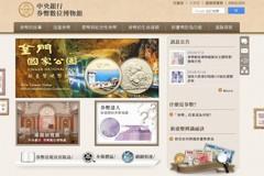 中央銀行券幣數位博物館推出主題特展「藝術天地」