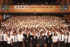 永慶舉辦加盟店東大會 上半年業績成長二成