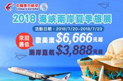 2018年海峽兩岸夏季旅展 東航推4,000元有找優惠