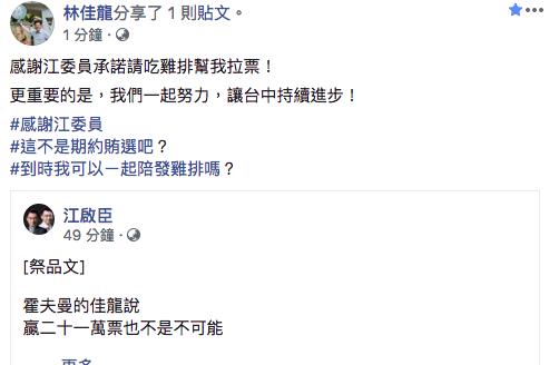 江啟臣發雞排祭品文 林佳龍:「我可以一起發嗎?」