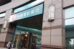 火力全開直逼台銀 中國信託有望拚上房貸第2大放款行