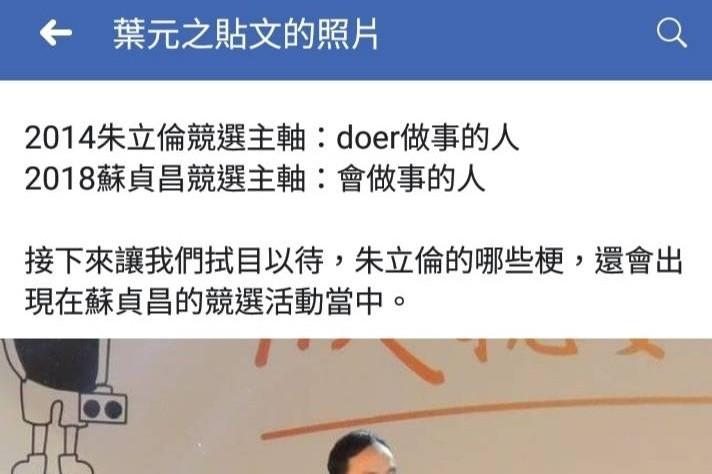 蘇貞昌站360度舞台發表政見 葉元之酸:抄朱立倫的梗