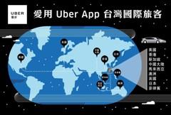 Uber 全球突破100億趟次 8月將推優惠