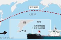 美大豆船在陸外海漂流30天等買主 網友酸:發芽了吧