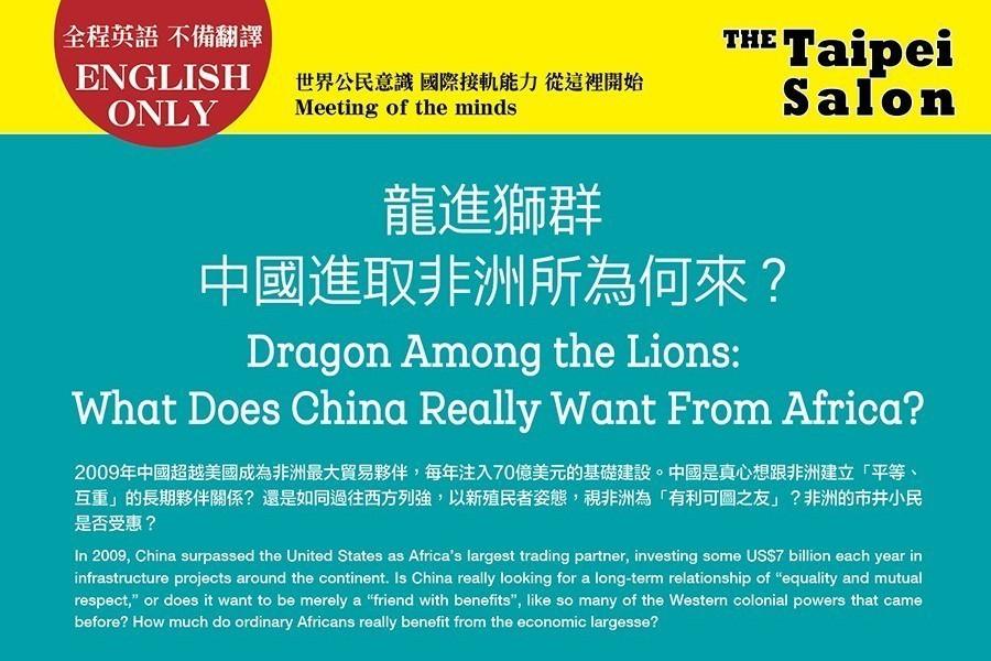 中國進取非洲所為何來?華盛頓郵報前記者來台解答