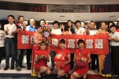 楊麗環宣布參選桃園市長 打造桃園成國際商業大城