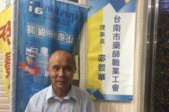 姓氏宓考倒國文老師 台南藥師公會理事說應讀「福 」