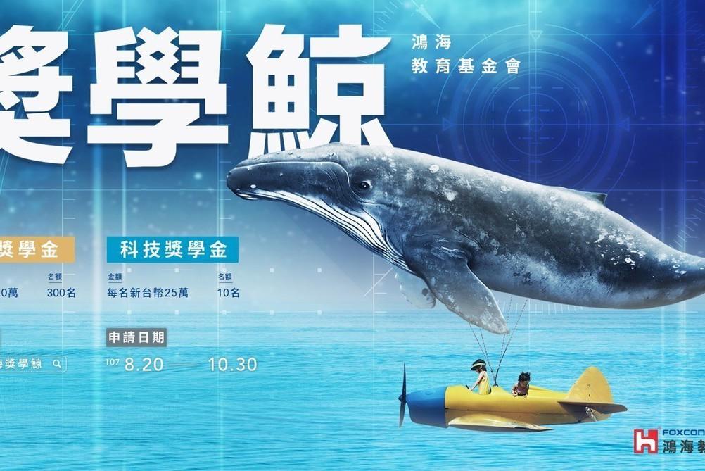 鴻海集團祭3,250萬元獎學金 第二屆開放申請