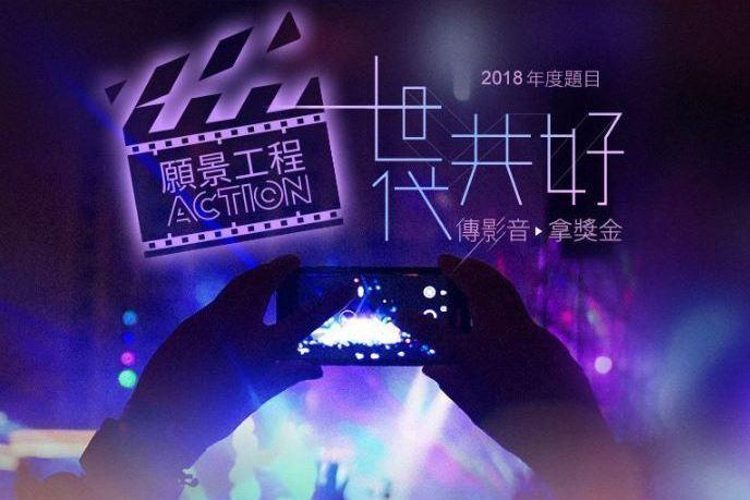 延長!願景工程Action 傳影音拿獎金活動收件到9月30日