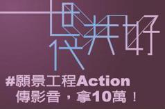 「#願景工程Action~傳影音,拿獎金」延後收件
