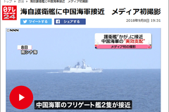 日媒:護衛艦加賀號在南海 遭中共海軍抵近監視