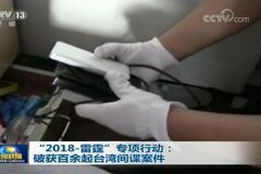 大陸央視:國安機關已破獲百餘起台灣間諜案