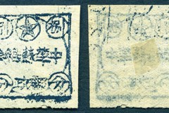陸史上最短命的郵政總局 一張郵票如今身價破百萬