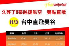 泰越捷開闢台中曼谷航線 11月3日起每周5班直飛