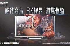 鴻海8K TV晶片 技壓同業