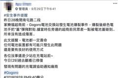 Gogoro電池交換站傳電池爆炸?官網:非事實