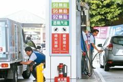 中油宣布年底前凍漲油價