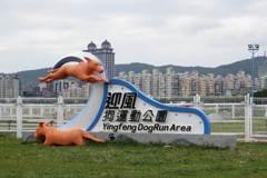 台北迎風狗運動公園整修 暫停開放3個月