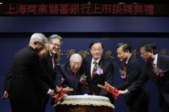 上海商銀今掛牌上市 市值15年來最大