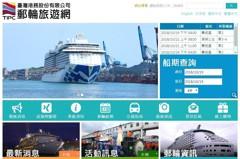 郵輪旅遊漸熱門 港務公司郵輪旅遊網上線